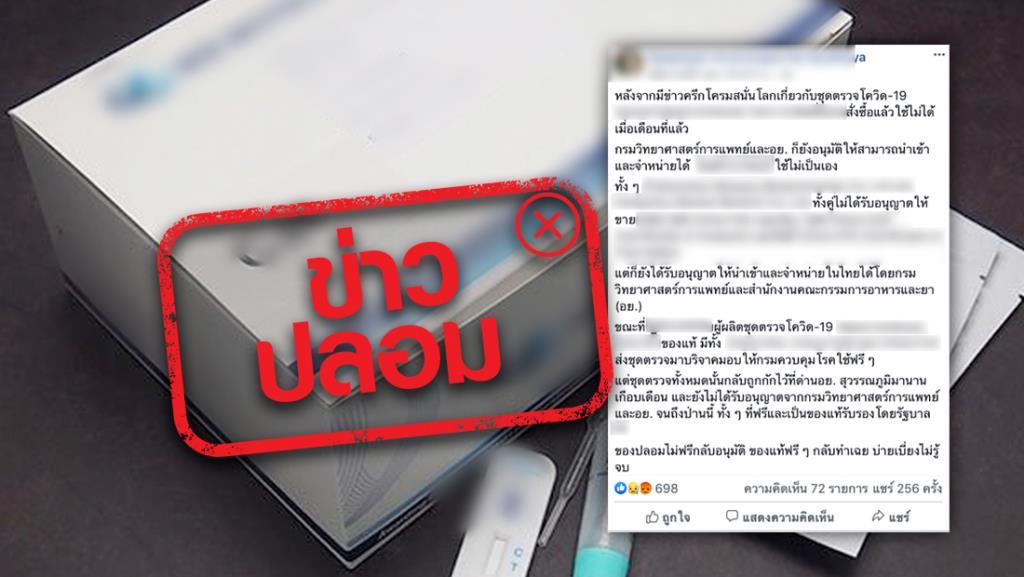 ข่าวปลอม อย่าแชร์! อย.อนุมัติ ชุดตรวจโควิด-19 นำเข้าจากต่างประเทศ สามารถ จำหน่ายในประเทศไทยได้
