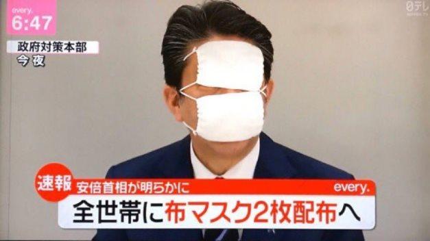 """ญี่ปุ่นติดเชื้อทั้งเมือง เอา """"หน้ากากอาเบะ"""" ปิด"""