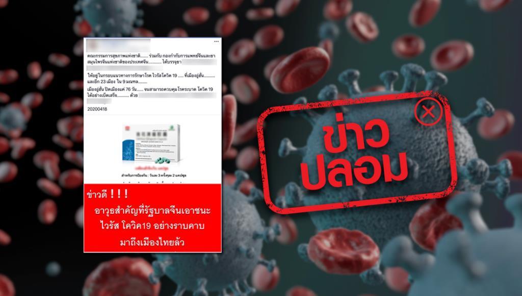 ข่าวปลอม! ยาจีนเหลียนฮัวชิงเหวินแคปซูลรักษาโควิด-19