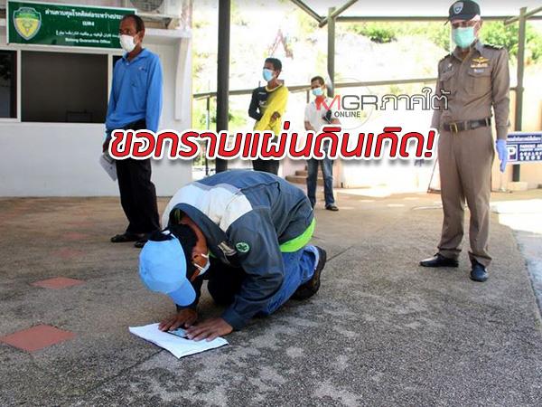 ขอกราบแผ่นดินเกิด! ชาวไทยในมาเลย์ดีใจได้กลับบ้าน ขอบคุณกงสุลไทย-สาธารณสุขมาเลเซียอำนวยความสะดวก