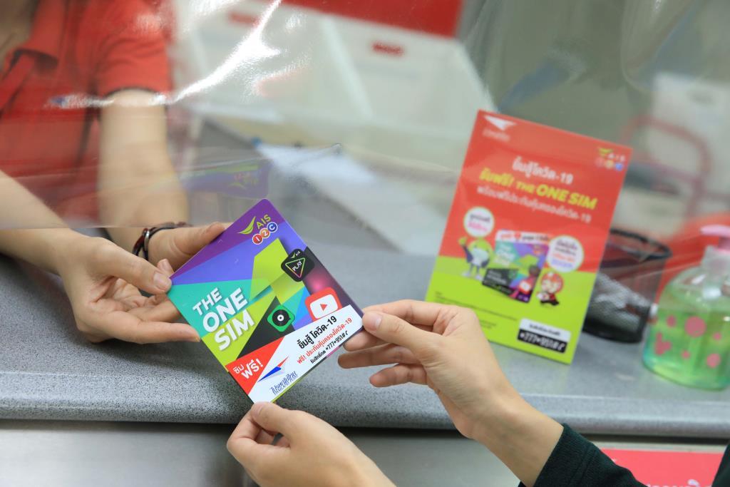 เอไอเอส แจกซิมฟรีผ่านไปรษณีย์ไทย ลดภาระค่าใช้จ่ายช่วงโควิด-19