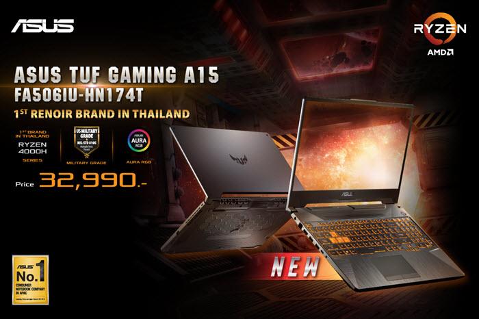 เอซุสเปิดตัว TUF Gaming A15 เกมมิ่งโน้ตบุ๊กแบรนด์แรกในไทยกับ Ryzen 7 4800H