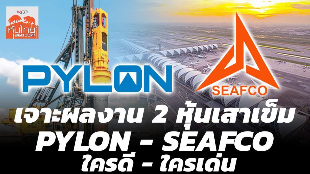 เจาะผลงาน 2 หุ้นเสาเข็ม PYLON - SEAFCO ใครดี - ใครเด่น