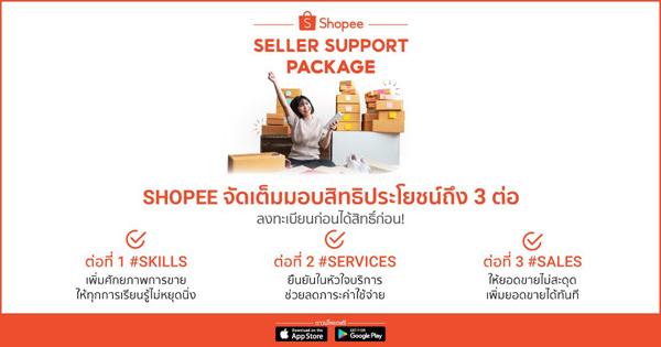 'กระทรวงดิจิทัลเพื่อเศรษฐกิจและสังคม' ร่วมกับ 'ช้อปปี้' เปิดตัวโครงการ Shopee Seller Support Package จัดสรรความช่วยเหลือมูลค่า 500 ล้านบาท แก่ผู้ประกอบการไทย สูงสุด 1 ล้านราย