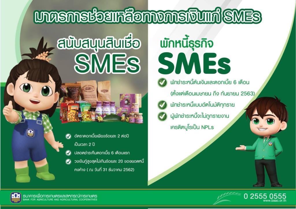 ธ.ก.ส. ประกาศพักต้นเงินและดอกเบี้ย ให้ SMEs เกษตร โดยอัตโนมัติ 6 เดือน เริ่ม เม.ย.-ก.ย.63