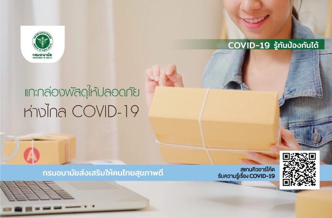 กรมอนามัยแนะแกะกล่อง ปลอดภัย ห่างไกลโควิด-19