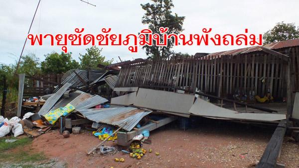 พายุฤดูร้อนกระหน่ำชัยภูมิ ซัดบ้าน 2 ชั้นพังถล่มกองกับพื้นทับรถ-หนีตายวุ่น เสียหายกว่า 150 หลัง