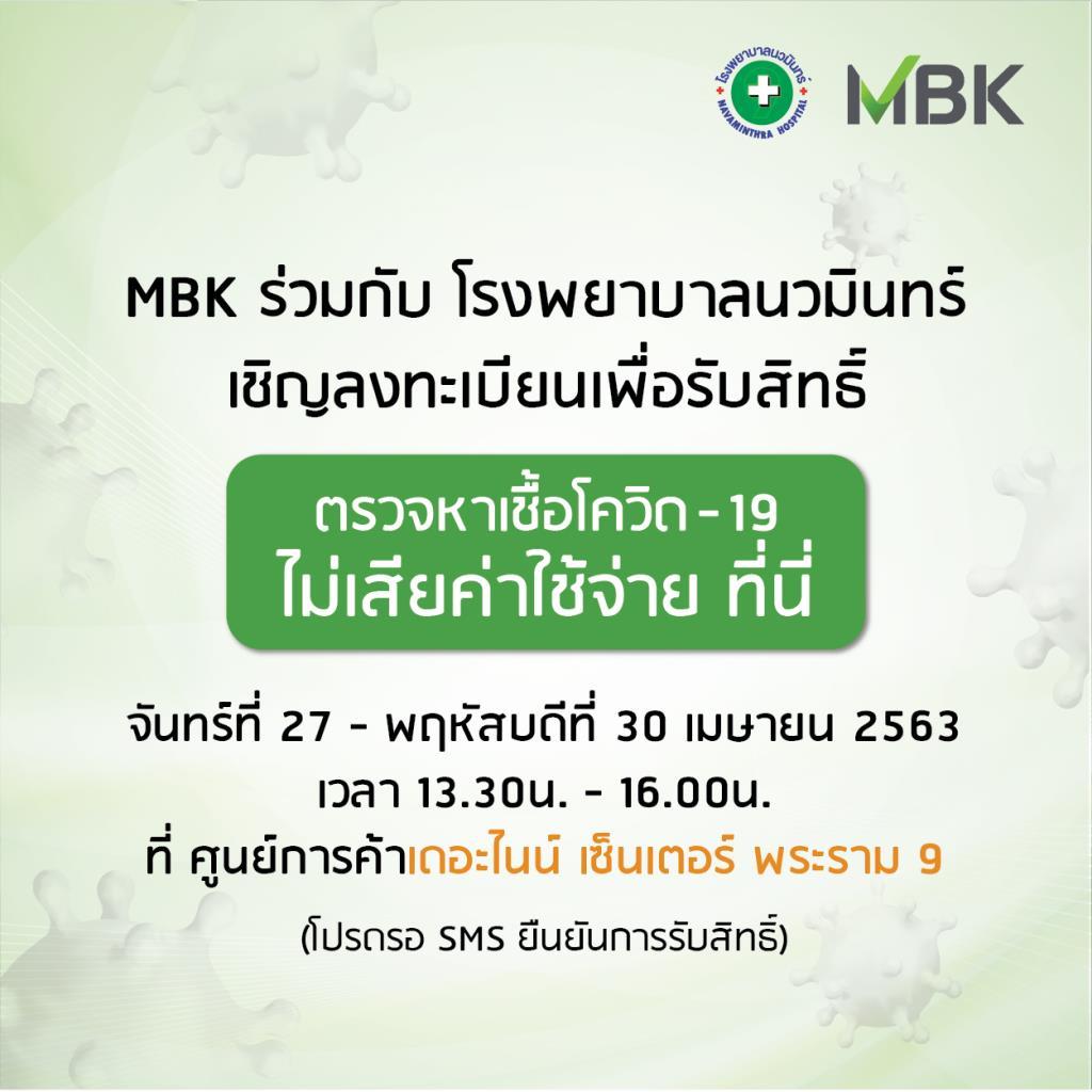 สมาชิก MBK Application รับสิทธิ์ตรวจคัดกรองโควิด-19 ฟรี!