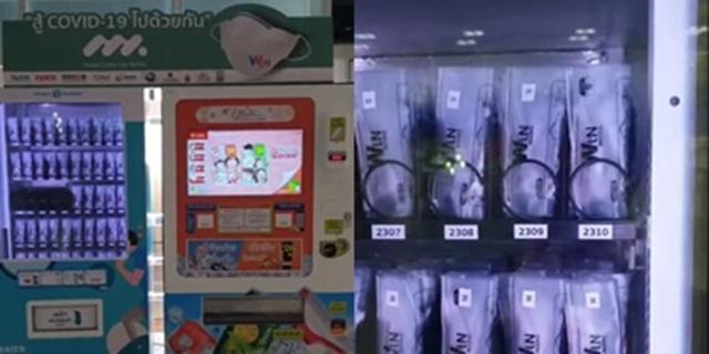 """""""ศิริราช"""" เตรียมแจก หน้ากาก """"Win Mask"""" แกบุคลากรทางการแพทย์ ผ่านตู้ Vending machine ฟรี"""