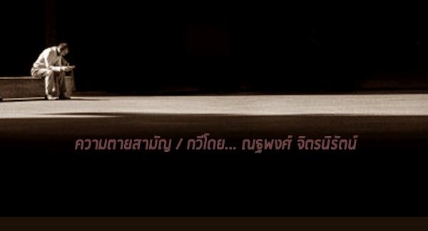 ความตายสามัญ / กวีโดย... ณฐพงศ์ จิตรนิรัตน์