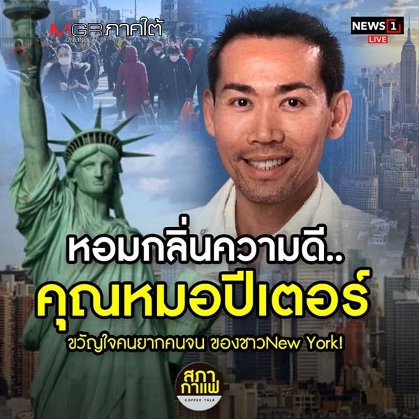 """เรื่องเล่าจาก """"หมอปีเตอร์"""" แพทย์ไทยในนครนิวยอร์ค แม้ตนเองติดเชื้อโควิด-19 แต่ก็ยังช่วยรักษาผู้ป่วยไทยอีกเพียบ"""