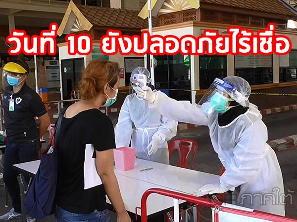 คนไทยกลับจากมาเลเซียต่อเนื่องวันที่ 10 จนท.คัดกรองเข้มยังปลอดภัยไร้ผู้ติดเชื้อโควิด