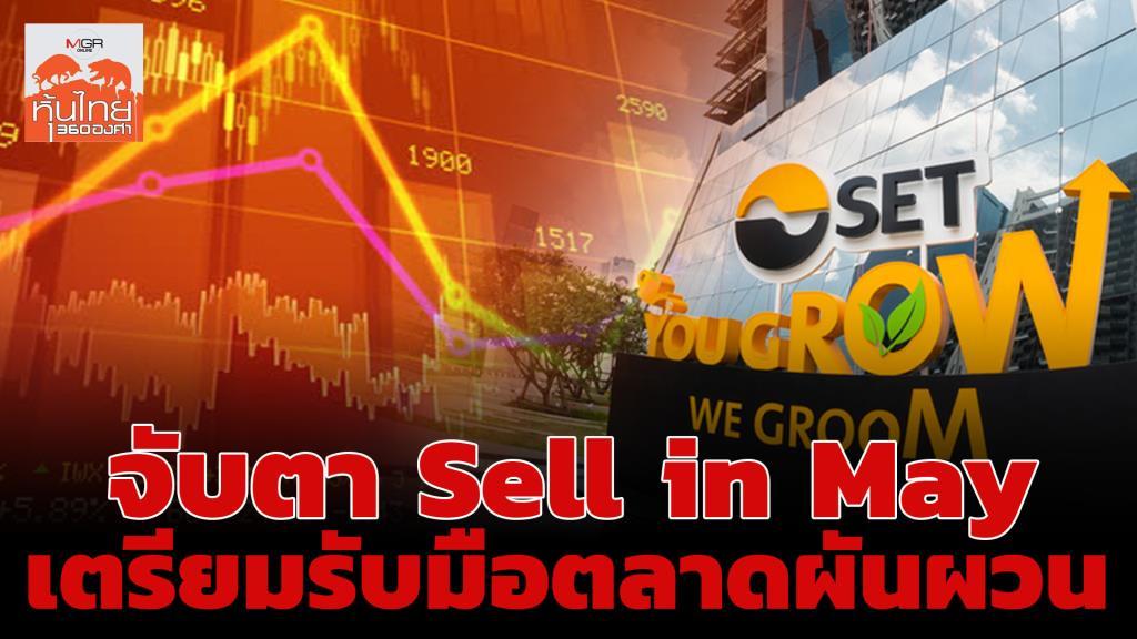 บล.เอเซีย พลัส แนะจับตา Sell in May เตรียมรับมือตลาดผันผวน