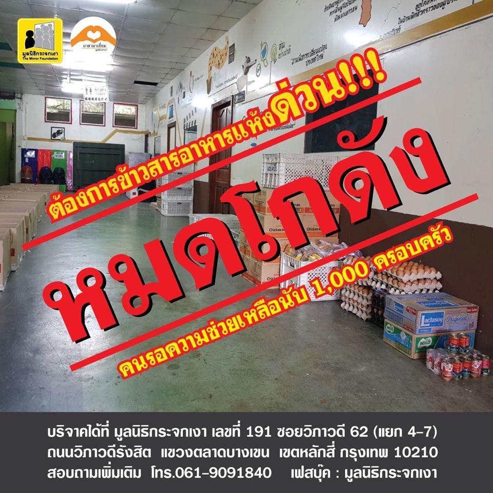 โควิด-19 พ่นพิษ มูลนิธิกระจกเงา ต้องการข้าวสารอาหารแห้ง ระบุหมดโกดัง คนรอความช่วยเหลือกว่า 1,000 ครอบครัว