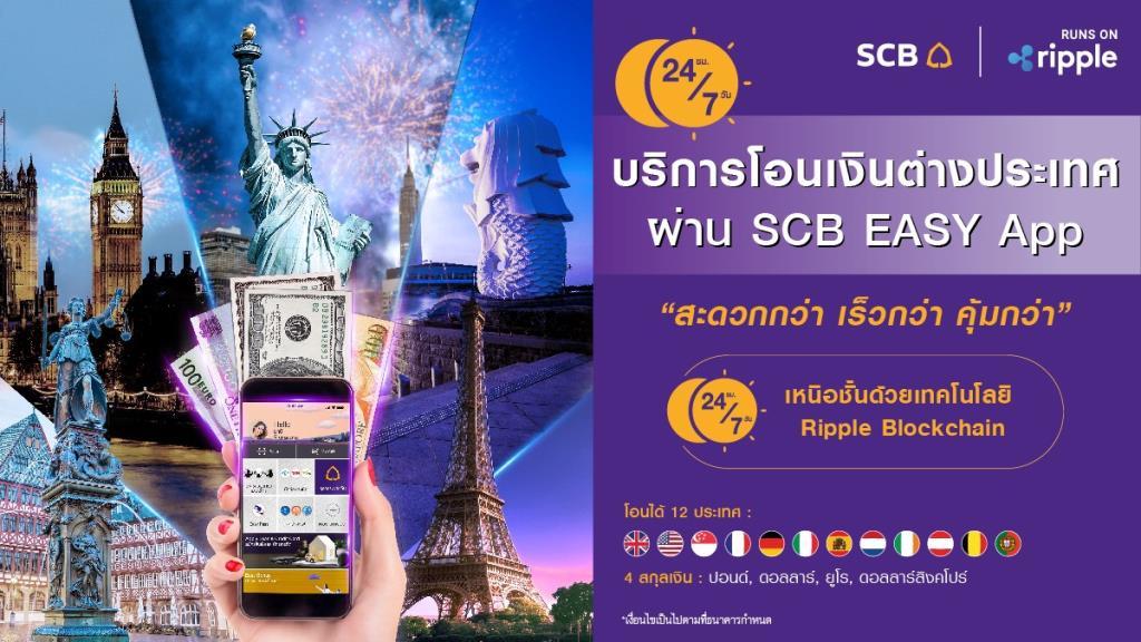 """SCB , Ripple เปิด""""บริการโอนเงินต่างประเทศผ่าน SCB EASY"""" สนองนโยบาย E-Payment"""