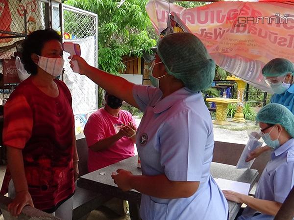 เมืองตรังเฝ้าระวังค้นหาผู้ป่วยเชิงรุก หลังปลอดเชื้อผู้ป่วยรายใหม่มาแล้ว 20 วัน