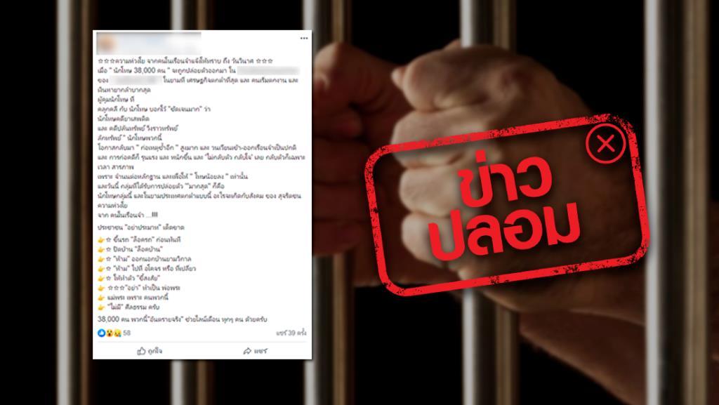 ข่าวปลอม! กรมราชทัณฑ์ ปล่อยนักโทษ 38,000 คน เนื่องในเนื่องในวโรกาสสำคัญต่างๆ