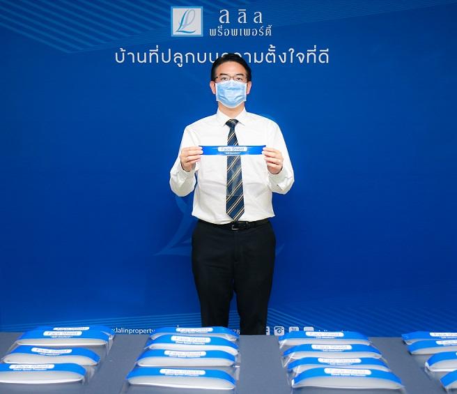 ลลิลฯสร้างสรรค์แคมเปญ 'ยิ้ม' มอบเงินบริจาค1แสนบาท เพื่อซื้อชุด PPE
