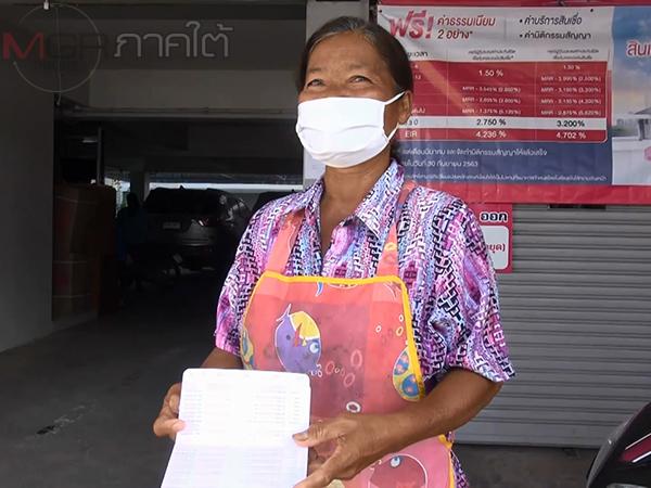 ชาวบ้านเฮโอนเงินเยียวยาโควิดล็อตใหญ่สุด ทั้งคนใหม่และคนถูกตัดสิทธิ์ได้รับเพียบ
