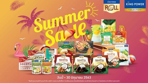 คิง เพาเวอร์ จัดโปร 'Summer Sale' มอบส่วนลดถึง 50%