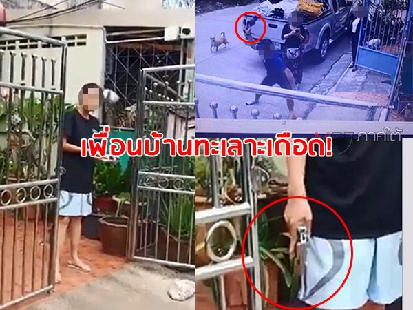 สาวเดือด! ชักปืนขู่เพื่อนบ้านติดกันทะเลาะเรื่องสุนัข แถมมีปากเสียงกันอย่างรุนแรง