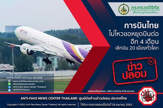 ข่าวปลอม! การบินไทย ไม่ไหวขอหยุดบินต่ออีก 4 เดือน เลิกบิน 20 เมืองทั่วโลก