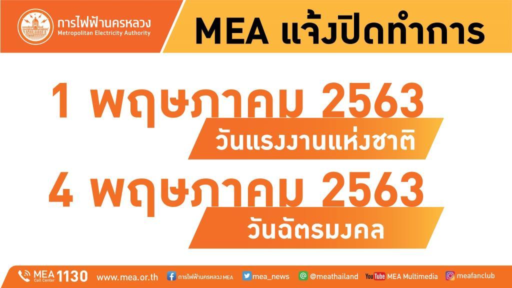 MEA แจ้งปิดทำการเนื่องในวันแรงงานแห่งชาติ และวันฉัตรมงคล ระหว่างวันที่ 1-4 พ.ค. 63