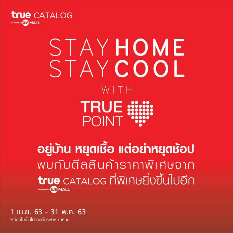 อยู่บ้านหยุดเชื้อ แต่อย่าหยุดช้อป พบดีลสุดคุ้มจาก True Catalog