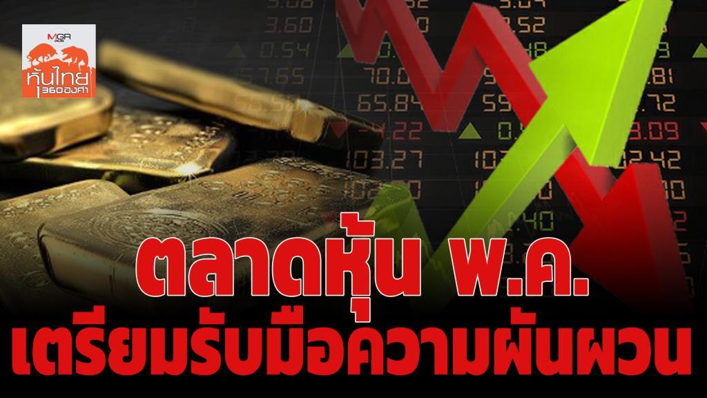 ตลาดหุ้น พ.ค. เตรียมรับมือความผันผวน