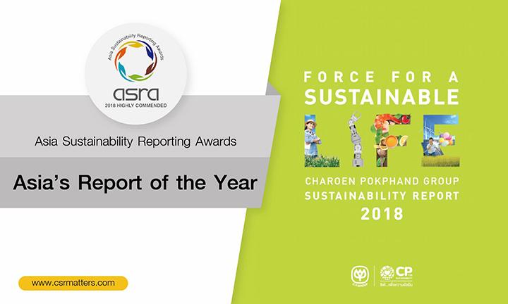 เครือเจริญโภคภัณฑ์คว้า 7 รางวัลรายงานความยั่งยืนระดับเอเชีย จากเวที Asia Sustainability Reporting Awards (ASRA) 2019 สะท้อนความมุ่งมั่นในการดำเนินธุรกิจที่ยั่งยืน