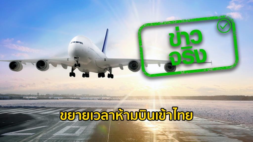 """ข่าวจริง! สำนักงานการบินพลเรือนแห่งประเทศไทย """"ขยายเวลาห้ามบินเข้าไทย"""" ถึง 31 พ.ค."""