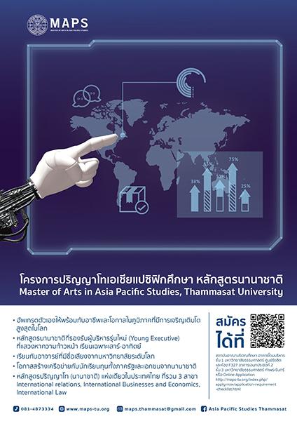 MAPS เปิดรับสมัครนักศึกษาระดับปริญญาโท รอบรู้เรื่องเอเชียแปซิฟิกแบบเจาะลึก หนทางรอดในทุกวิกฤตเศรษฐกิจรับมืออนาคต