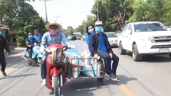 ช่วยด้วยใจ..ครอบครัวอยู่ถาวรขับรถพวงข้างแจกถุงยังชีพ พร้อมเงิน 200 บาทเยี่ยวยาเพื่อนบ้าน
