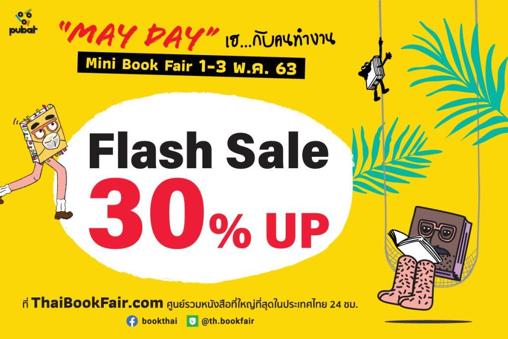 Online book Market ศูนย์รวมหนังสือที่ใหญ่ที่สุดในประเทศไทย