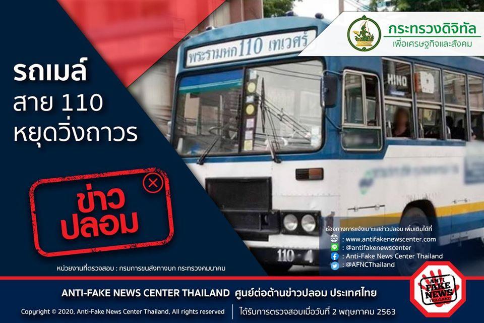 รถเมล์สาย 110 หยุดวิ่งถาวร! ไม่จริง แค่หยุดวิ่งชั่วคราว จะกลับมาวิ่งอีกครั้ง 5 พ.ค.
