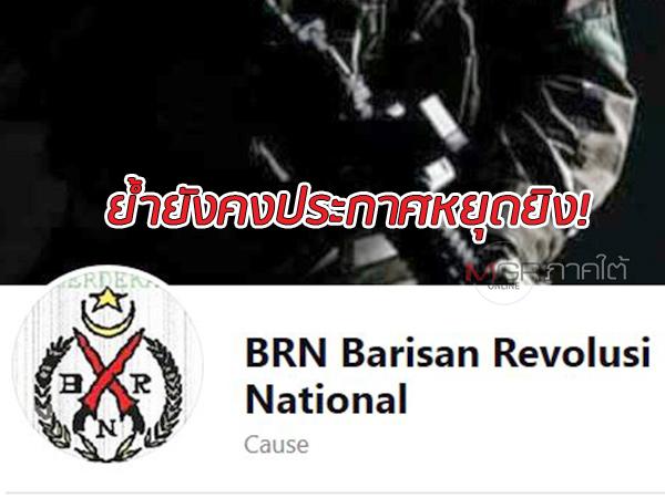 BRN ย้ำยึดมั่นคำสัญญาประกาศหยุดยิง ขอบุคลากรด้านมนุษยธรรมทำงานอย่างเต็มความสามารถ