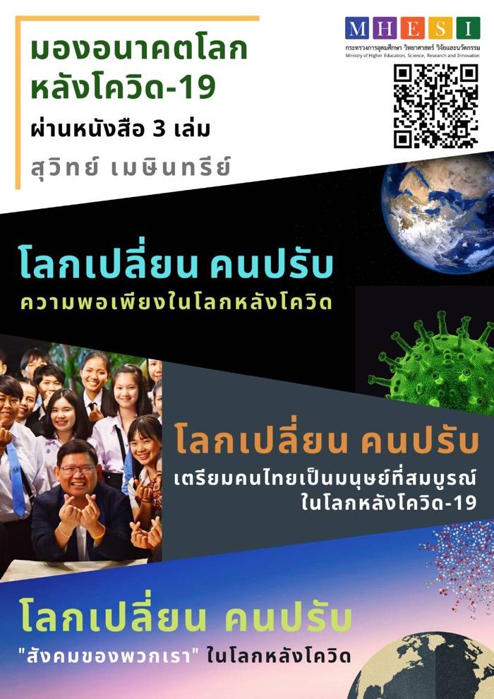 ของขวัญ 1 ปีก่อตั้งกระทรวงอว. พลังขับเคลื่อนประเทศไทยสู่อนาคต