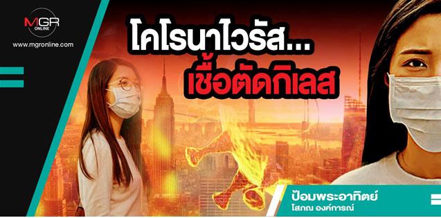 โคโรนาไวรัส...เชื้อตัดกิเลส