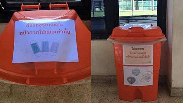 ถังขยะของ กทม.ตั้งบางจุดเพื่อให้ทิ้งขยะหน้ากากอนามัยโดยเฉพาะ