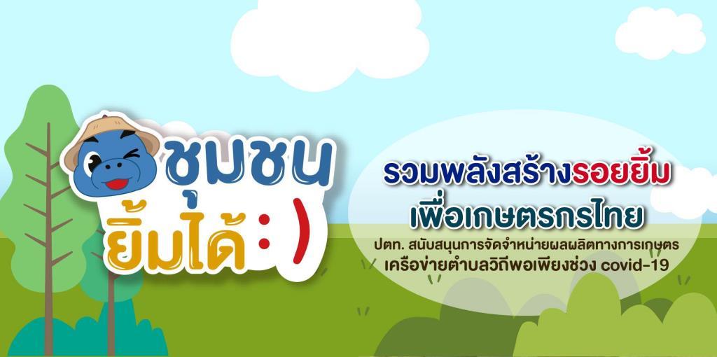 รวมพลังสร้างรอยยิ้มเพื่อเกษตรกรไทย