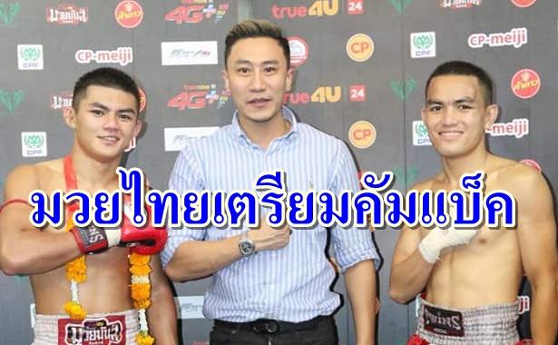 """มวยไทยจ่อคัมแบ็ค """"เสี่ยโบ๊ท"""" เผยวันดีเดย์ พร้อมเงื่อนไขระบบปิด-ถ่ายTV"""