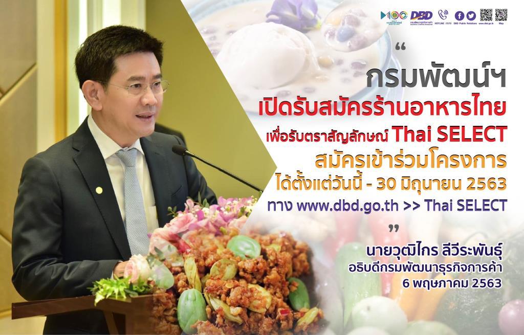 กรมพัฒน์ฯ เฟ้นหาร้านอาหาร Thai SELECT เพิ่มทั่วไทย รอต้อนรับนักชิมจากทั่วโลก หลังพ้นโควิด-19