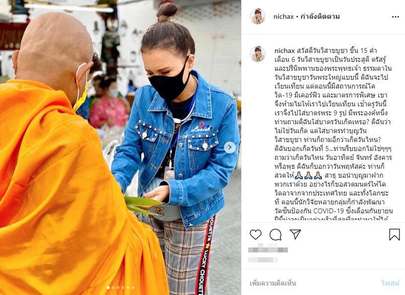 ทูลกระหม่อมฯ โพสต์ไอจีทรงทำบุญวันวิสาขบูชา สวดมนต์ขอให้โควิด-19 ลาจากไทย-ทั้งโลก