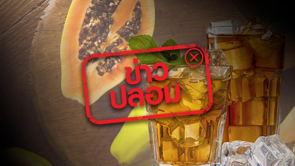 ข่าวปลอม อย่าแชร์! ล้างไขมันในลำไส้ ด้วยชามะละกอ