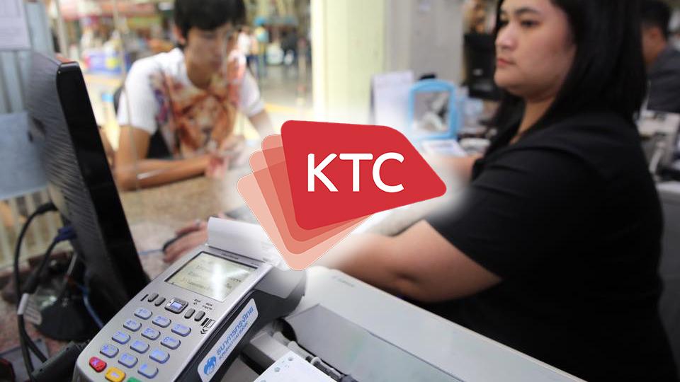 บัตรเครดิตในมือสั่นไปหมด KTC เลิกให้คะแนนสะสม-เครดิตเงินคืน หมวดขนส่งสาธารณะ