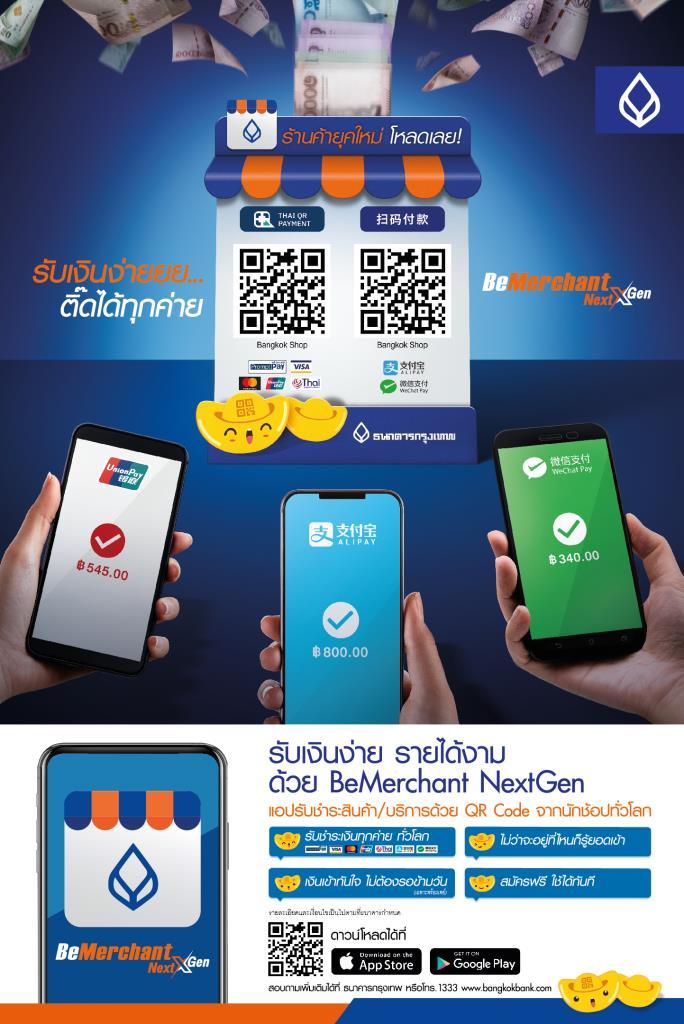 BBL เปิดแอป BeMerchant NextGen หนุนร้านค้ารายย่อยรับ New Normal