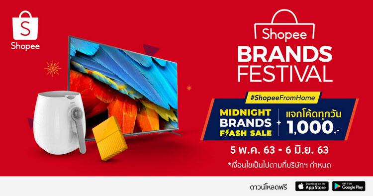 'ช้อปปี้' เปิดแคมเปญ 'Shopee Brands Festival' 5 พ.ค. - 6 มิ.ย.63