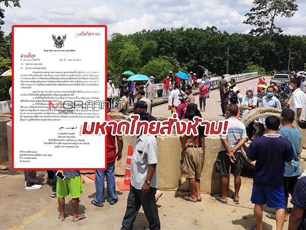 มหาดไทยสั่งผู้ว่าฯห้ามใช้วัสดุขนาดใหญ่ปิดเส้นทางเชื่อมต่อระหว่างจังหวัด