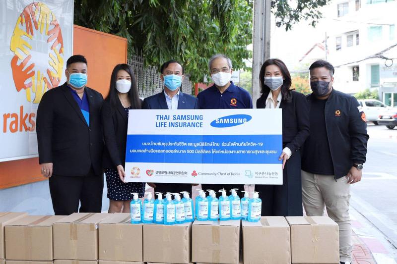 มูลนิธิรักษ์ไทยร่วมกับ บมจ.ไทยซัมซุงบริจาคเจลล้างมือแอลกอฮอล์กว่า 4200 ขวด