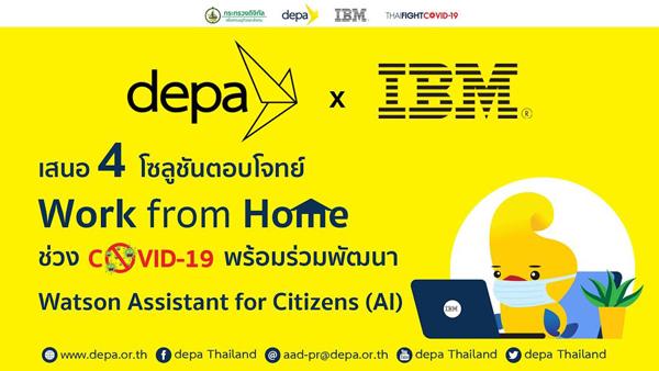 """""""รมว.ดีอีเอส"""" มอบ """"ดีป้า"""" สานต่อหาพันธมิตร จับมือ """"ไอบีเอ็ม ประเทศไทย"""" นำเสนอ 4 โซลูชันฮอตอำนวยความสะดวกในการทำงานและให้บริการด้านดิจิทัลตอบโจทย์ Work From Home ช่วงสถานการณ์ COVID-19"""